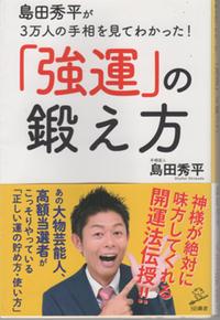 お気に入りの本『島田秀平が3万人の手相を見てわかった!「強運」の鍛え方』