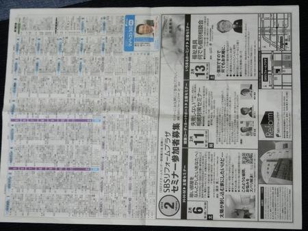 セミナー告知 2月5日静岡新聞夕刊