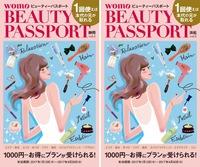 【お知らせ】womoビューティーパスポートが発行となりました!