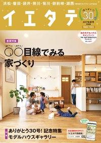 【フリーマガジンイエタテ秋号】 9/21 西部版・三河版 発行です!