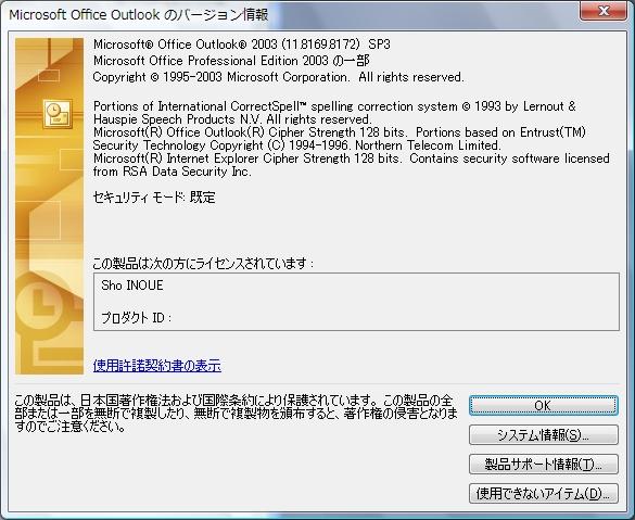 サポート終了した「Office 2003」を使い続ける時に …