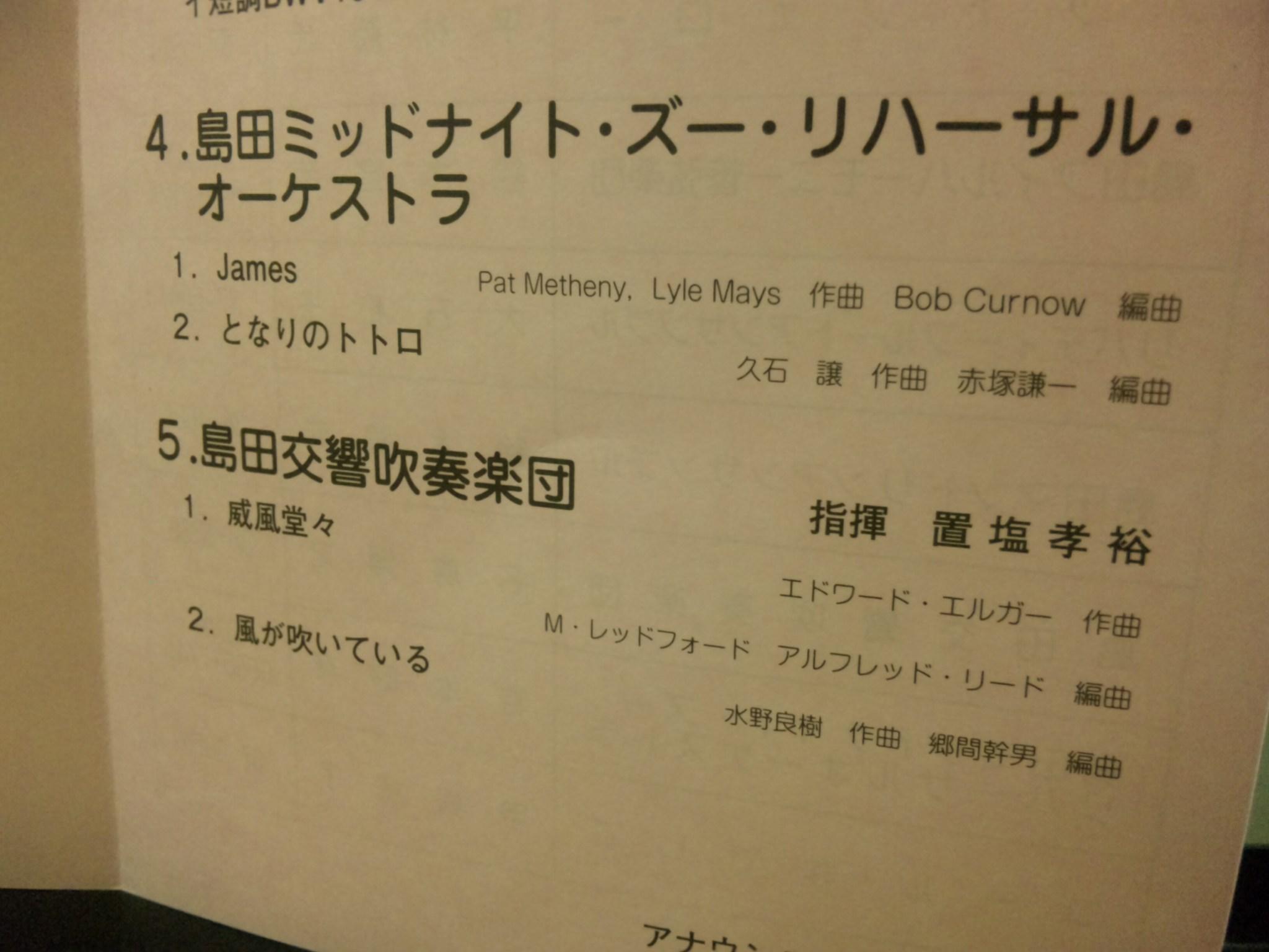 島田交響吹奏楽団あれこれブログeしずおかオススメ特集