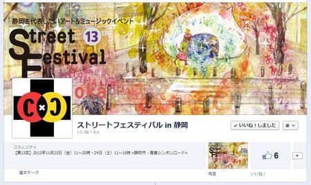 ストフェスFacebookページ