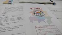関東ICT推進NPO連絡協議会