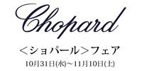 〈ショパール〉フェア【静岡伊勢丹店】10/31~11/10