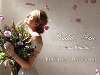【ポンテヴェキオ】ブライダルフェア~Brilliant Wedding~