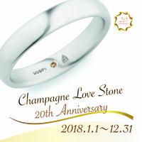 【クリスチャンバウアー】Champagne Love Stone キャンペーン