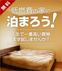 【仁】 家づくりの進め方~宿泊体験のすすめ~