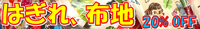 GWの営業時間と生地SALE !!