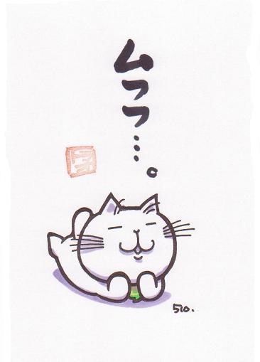 猫のイラスト(トラオ妄想中) 猫のイラスト付 ひとりごとブログ:妄想