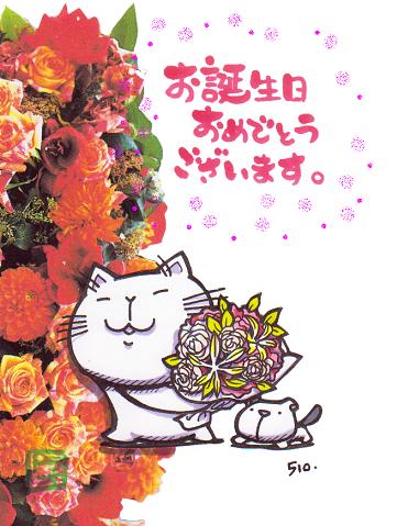猫のイラスト付 ひとりごと ... : 誕生日 メッセージ テンプレート 無料 : 無料