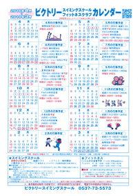 2018年度カレンダー