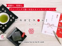 """""""ティーバッグで想いを伝える""""メッセージギフト通販【HARENOHI/ハレノヒ】OPEN!!"""