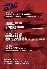 大阪フィッシングショーの出展のお知らせ