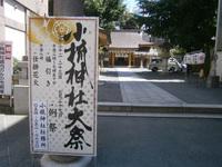 7/22、/23 小梳神社のお祭り